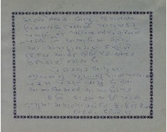 Kavi Dahyabhai Patel