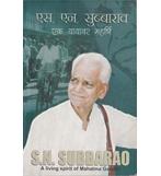 S.N. SUBBARAO EK YAYAVAR MAHARSHI