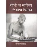 GANDHI KA SAHITYA OUR BHASA CHINTAN
