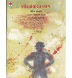 JALIYANVALA BHAG